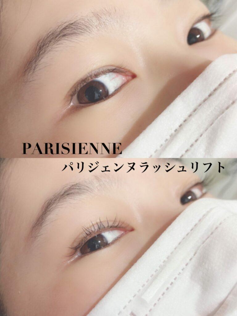 パリジェンヌラッシュリフト 1